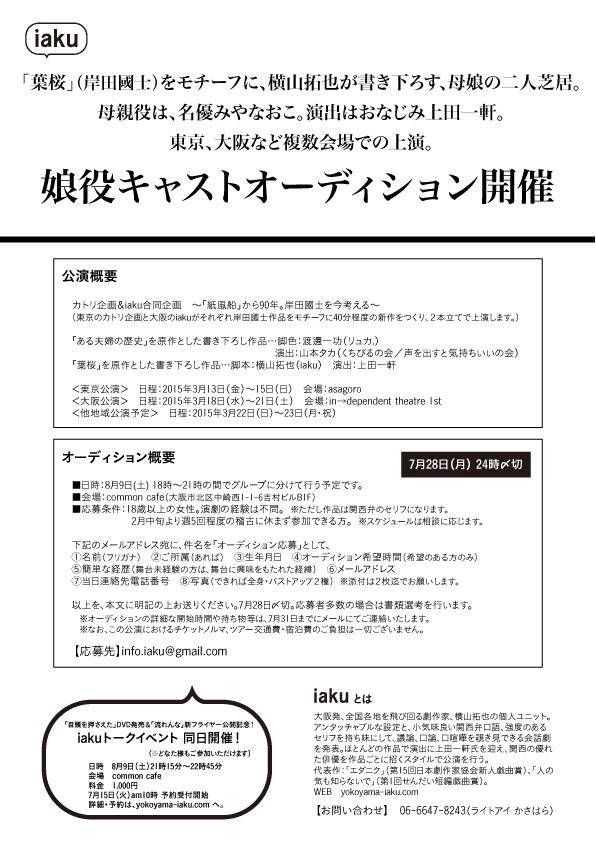 http://www.yokoyama-iaku.com/%E3%82%AD%E3%83%A3%E3%82%B9%E3%83%88%E3%82%AA%E3%83%BC%E3%83%87%E3%82%A3%E3%82%B7%E3%83%A7%E3%83%B3tirashi02.jpg