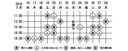 タイムスケジュールweb.jpg