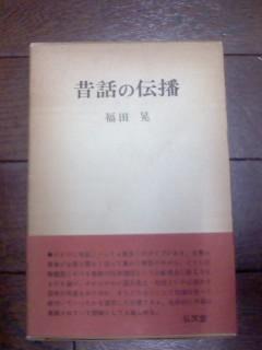 昔話の伝播.jpg
