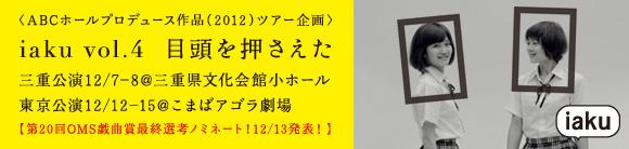 目頭banner1030.jpg