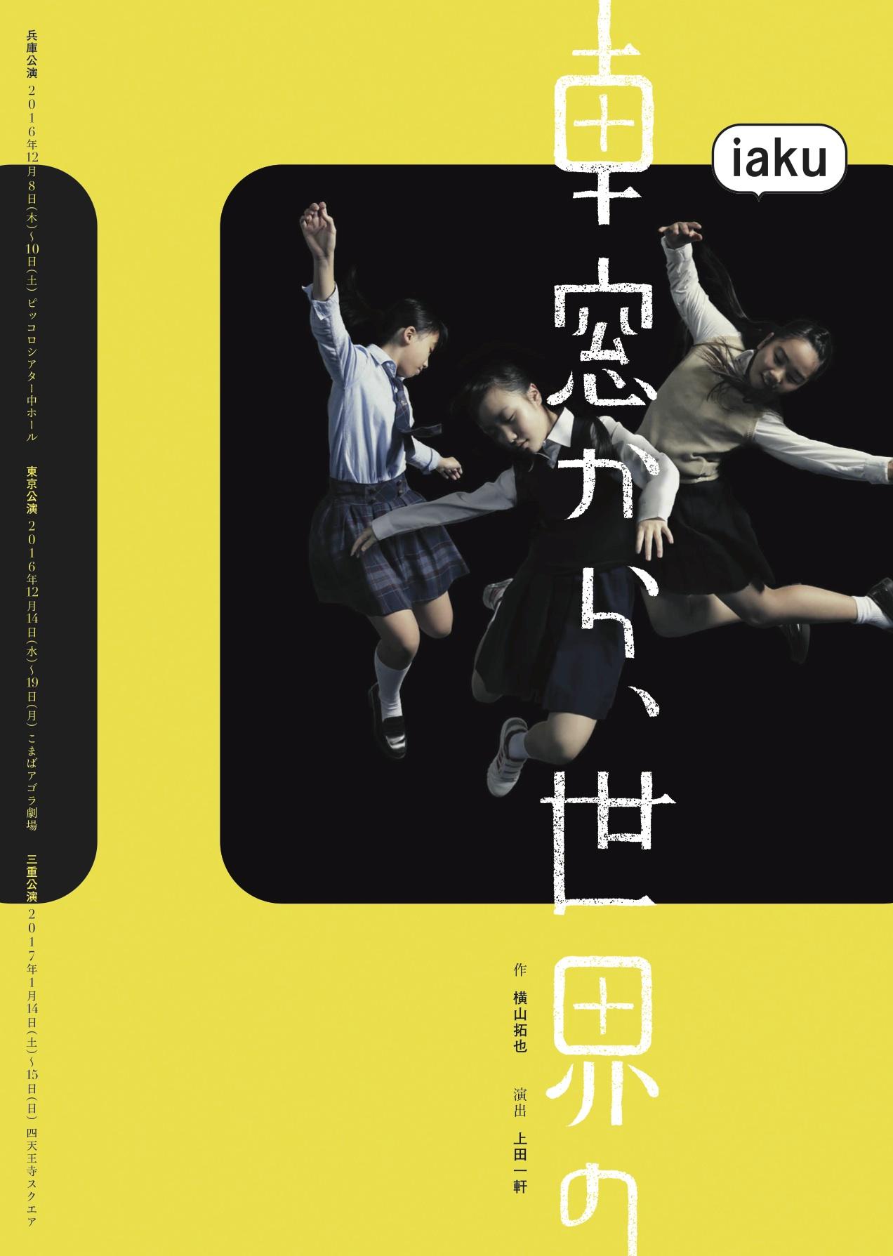http://www.yokoyama-iaku.com/%E8%BB%8A%E7%AA%932016%E3%83%81%E3%83%A9%E3%82%B7.jpg