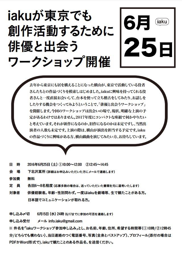 http://www.yokoyama-iaku.com/160625iakuWS.jpg
