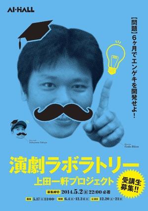 140304演劇ラボ募集.jpg