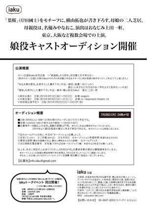 キャストオーディションtirashi02.jpg