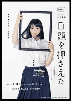 iaku_megashira_omote.jpg