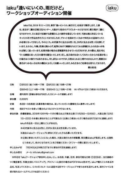iakuワークショップ募集チラシ2018.jpg