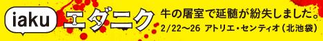 banner_iaku.jpg