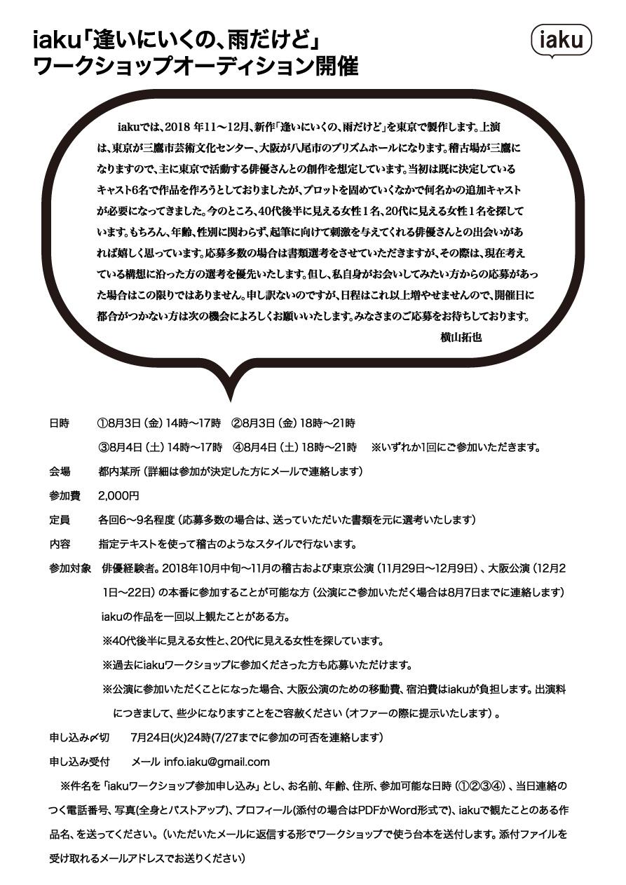 http://www.yokoyama-iaku.com/iaku%E3%83%AF%E3%83%BC%E3%82%AF%E3%82%B7%E3%83%A7%E3%83%83%E3%83%97%E5%8B%9F%E9%9B%86%E3%83%81%E3%83%A9%E3%82%B72018.jpg