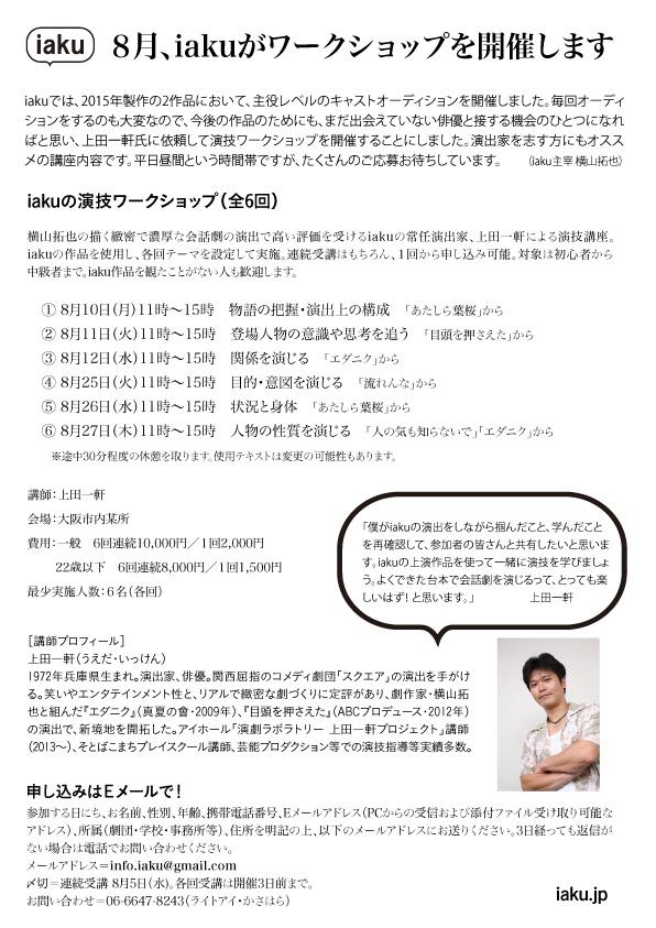 iakuワークショップ02.jpg