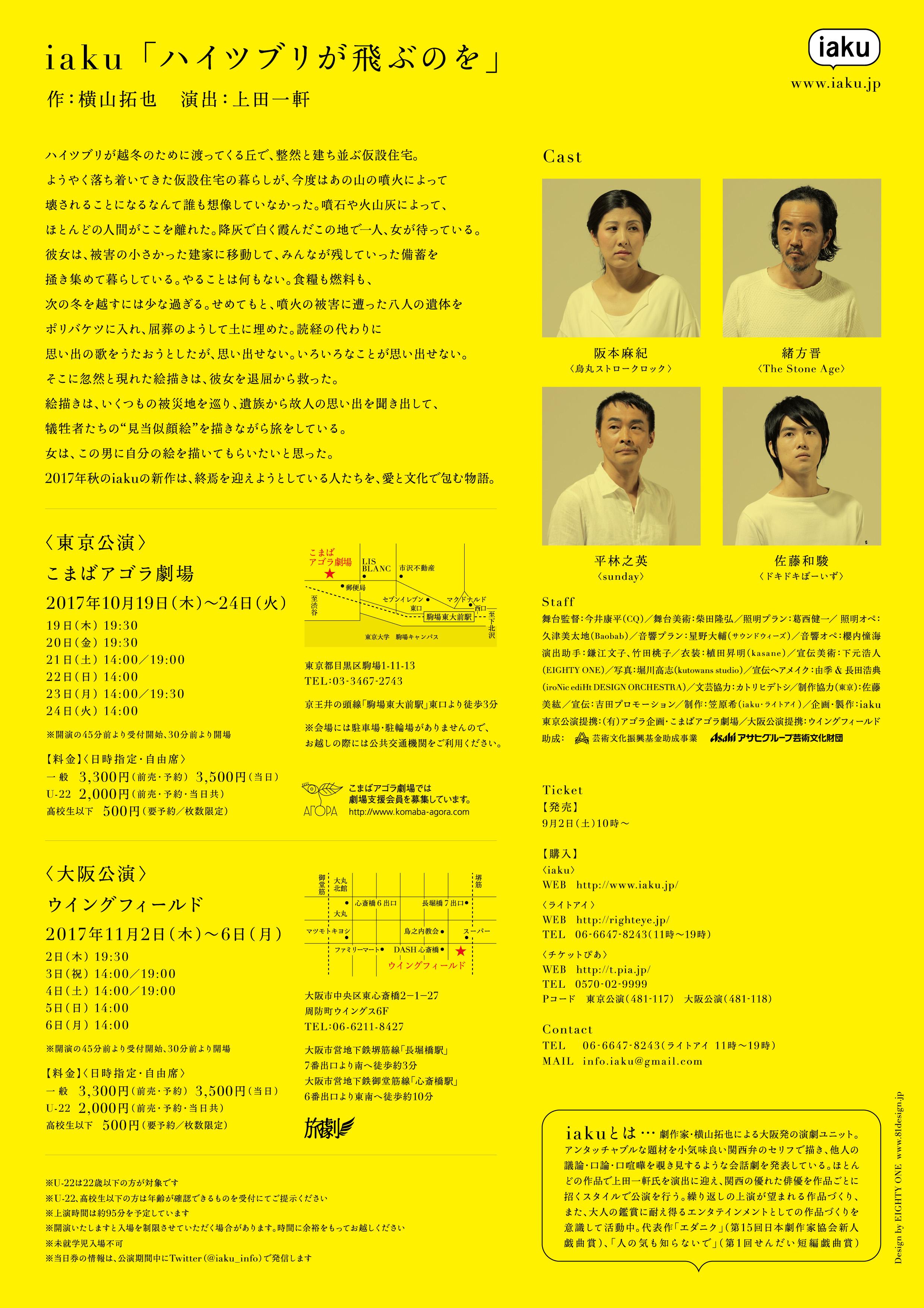 http://www.yokoyama-iaku.com/iaku0814nyuko_out-02.jpg