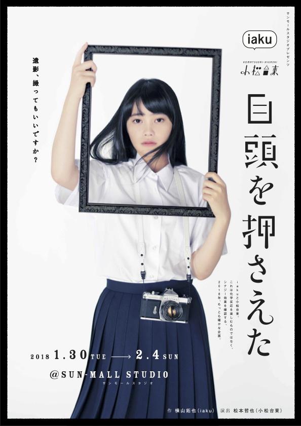 http://www.yokoyama-iaku.com/iaku_megashira_omote.jpg